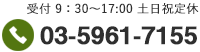 03-5961-7155